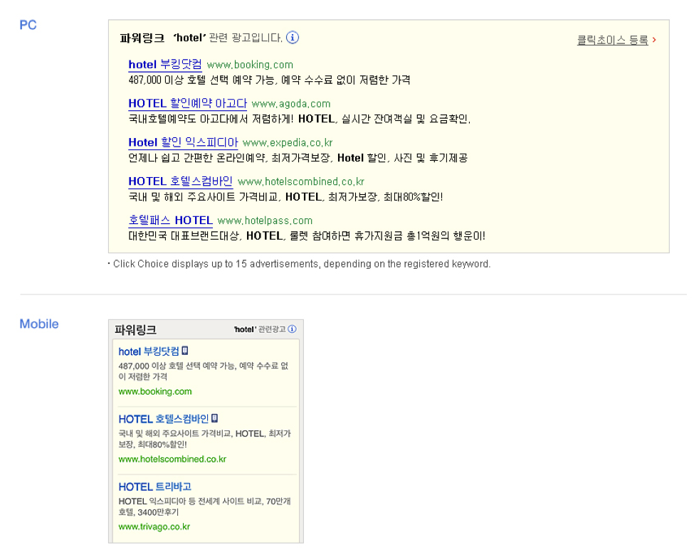 Naver Click Choice Ads