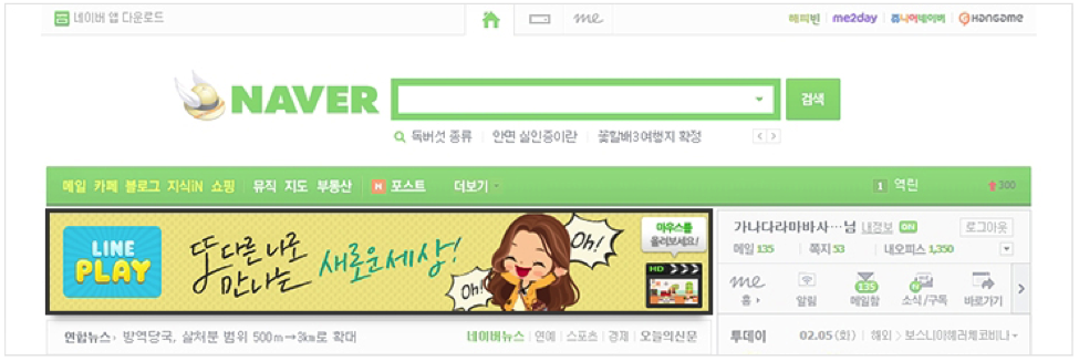 Naver Display Time Board